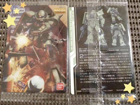 04 MG/MS-06F/ザク Ver.2