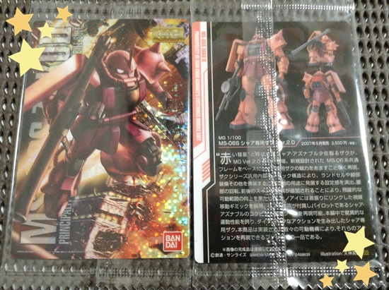 05 MG/MS-06S/シャア専用ザク Ver.2