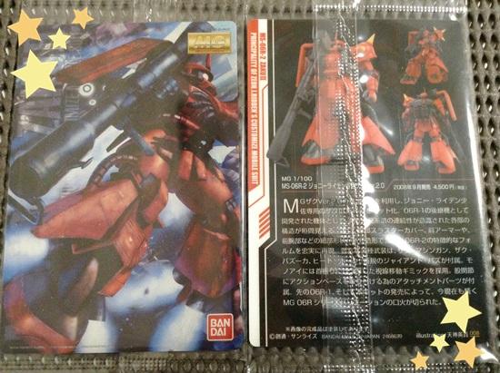 08 MG/MS-06R-2/ジョニーライデン専用ザク Ver.2