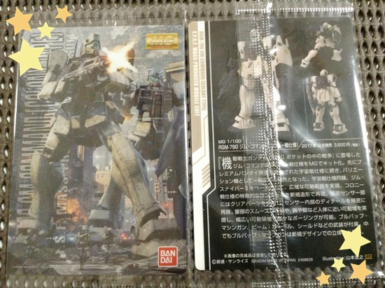 012 MG/RGM-79C/ジム・コマンド(コロニー戦仕様)