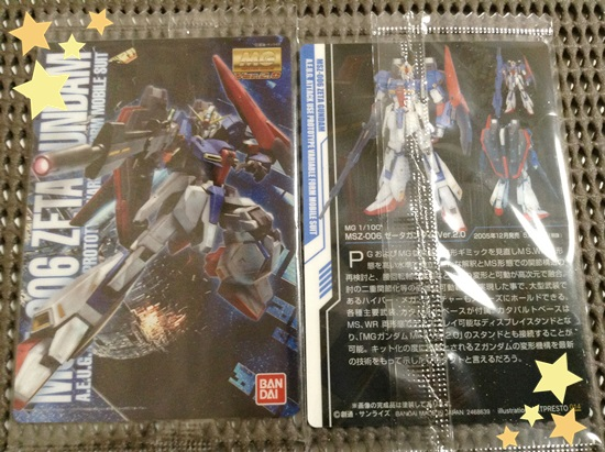 014 MG/MSZ-006/ゼータガンダム Ver.2