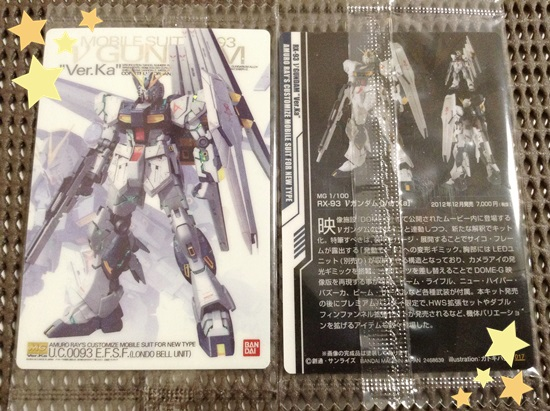 017 MG Ver.Ka/RX-93/νガンダム(Ver.Ka)