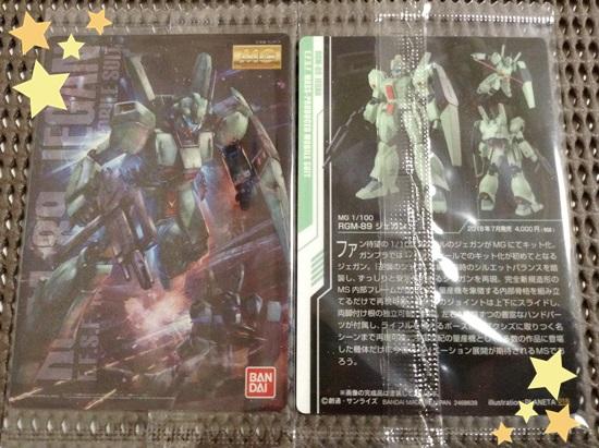 018 MG/RGM-89/ジェガン