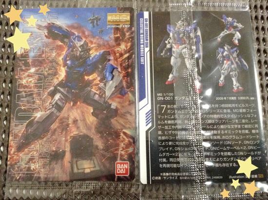 026 MG/GN-001/ガンダムエクシア