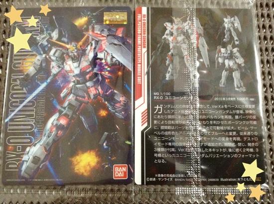 027 MG/RX-0/ユニコーンガンダム