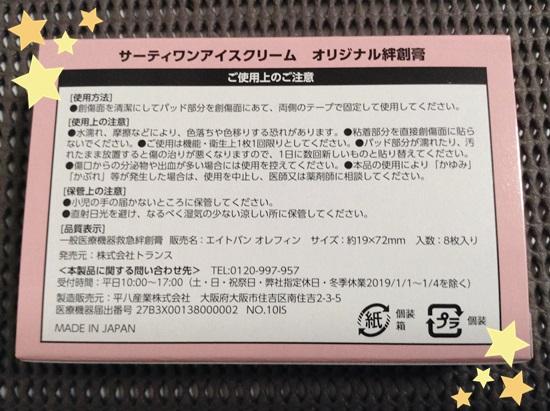 オリジナル絆創膏